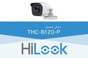 معرفی دوربین مداربسته هایلوک THC-B120-P